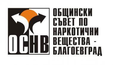 снимка, Протестна декларация на ОбСНВ - Благоевград
