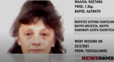 снимка, С дни издирват изчезнала българка в Солун