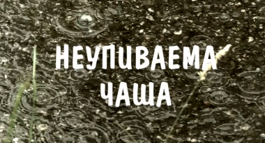 """снимка, Прожекция в национален ефир на филма на ОбСНВ Благоевград - """"Неупиваема чаша"""""""