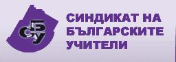 снимка, ОбСНВ Благоевград подкрепя инициатива на СБУ - на 23 май в 21.00 часа -аплодирайте българските учители
