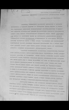 снимка, Истината за българския език в Северна Македония – II част