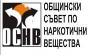 снимка, Общинският съвет по наркотични вещества Благоевград продължава работата си