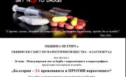 снимка, Изложба в Петрич по повод Международния ден за борба с наркоманиите и наркотрафика
