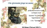 """снимка, Благотворителен базар под надслов """"От сръчните ръце на мама"""" се проведе в Благоевград"""