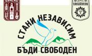 """снимка, 16 септември – колопоход """"Не на наркотиците"""" в Сандански"""