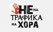 снимка, 18.10.2017г. Европейския ден за борба с трафика на хора