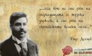 снимка, 4 май 1903 - Гоце Делчев, апостолът на свободата за българите от Македония