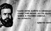 снимка, Казал е великият Ботев – на несговорната дружина се отрязват главите