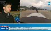 снимка, Самолет се разби в Македония, загина семейство българи