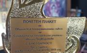 снимка, ОбСНВ Благоевград с почетен плакет и благодарствено писмо от името на Общинския координационен съвет на СБУ