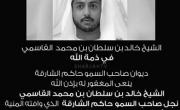 снимка, Свръхдоза наркотици е убила сина на шейх от ОАЕ