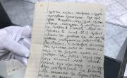 """снимка, Писмо от октомври 1944 г. проговаря чак сега за съдбата на """"ликвидиран"""" журналист"""