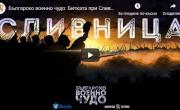 снимка, Българско военно чудо: Битката при Сливница