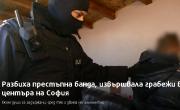 снимка, Разбиха престъпна банда в центъра на София