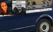 снимка,  По разпореждане на главния прокурор Иван Гешев убийствата на Андреа и Тоско минават под спецнадзор