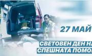 снимка, 27 май – Световен ден на спешната помощ. Поздравление от Българския лекарски съюз